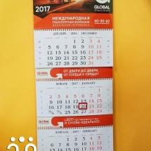 calendar _13