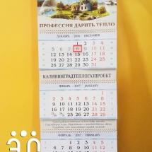 calendar _7
